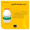 چسب پلاستیک 1111 پارس (چسب زنده)