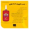 چسب آناروبیک 250گرمی غفاری TL77