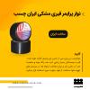 نوارچسب PVC پرایمر ایران چسب