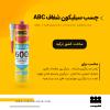 چسب سیلیکون شفاف ABC
