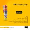 چسب ماستیک ABC