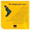 دریل 10 صنعتی اتوماتیک کاربو 6510