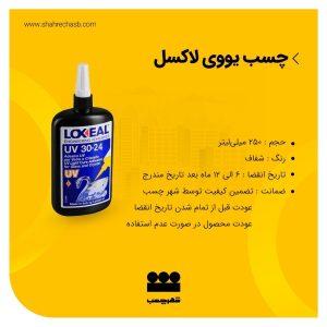 چسب یووی 250 گرمی لاکسل 30.24