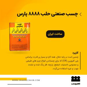 چسب صنعتی حلب 8888 پارس